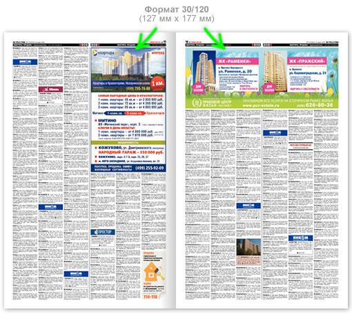 Пример, как выглядят модульные объявления в газете